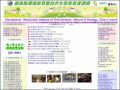 嘉義縣環境教育資訊網