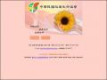 中華民國牧愛生命協會